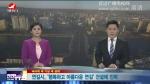 연변뉴스 2018-01-03