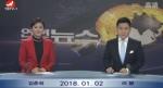 연변뉴스 2018-01-02