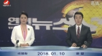 연변뉴스 2018-01-10