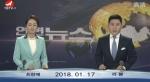 연변뉴스 2018-01-17