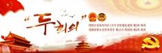 """【특집】2018 연변주 """"두 회의"""""""