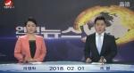 연변뉴스 2018-02-01