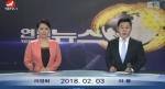 연변뉴스 2018-02-03