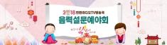 【다시보기】2018연변라디오TV방송국 음력설문예야회