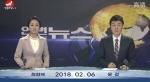 연변뉴스 2018-02-06