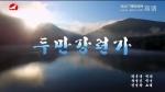 [매주일가 2018-02-06] 두만강련가-변영화