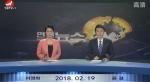 연변뉴스 2018-02-19