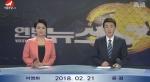 연변뉴스 2018-02-21