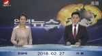연변뉴스 2018-02-27