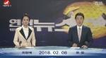 연변뉴스 2018-02-08