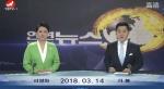 연변뉴스 2018-3-14