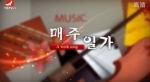 [매주일가 2018-03-05] 고향의 꽃-김선희