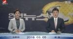 연변뉴스 2018-03-05