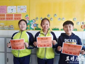 무순시 심무신성조선족소학교 '3호학생'과 '5성급학생' 표창