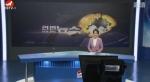 연변뉴스 2018-03-04