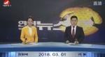 연변뉴스 2018-03-01