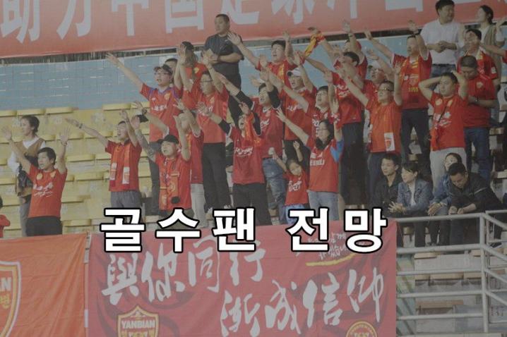 """【골수팬 관전평】 뼈아픈 실수… """"침대축구의 비애"""""""