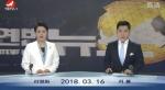 연변뉴스 2018-03-16