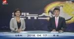 2018-04-17 연변뉴스