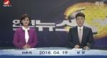 2018-04-19 연변뉴스