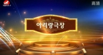 아리랑 극장 2018-05-12