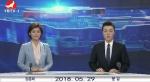 연변뉴스 2018-5-29