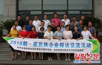 조•몽(朝•蒙) 기업인들 기업 탐방 기업발전 담론