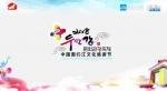 2018중국두만강문화관광축제개막식