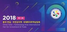 2018 제12회 중국 연길·두만강지역 국제투자무역상담회