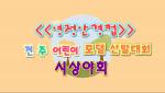 <<영정안경컵>>전 주 어린이 모델 선발대회 시상야회