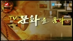 TV문화를 품다 2018-08-24