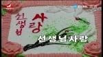 [요청한마당] 선생님 사랑-김은희