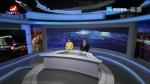 연변뉴스 2018-09-13