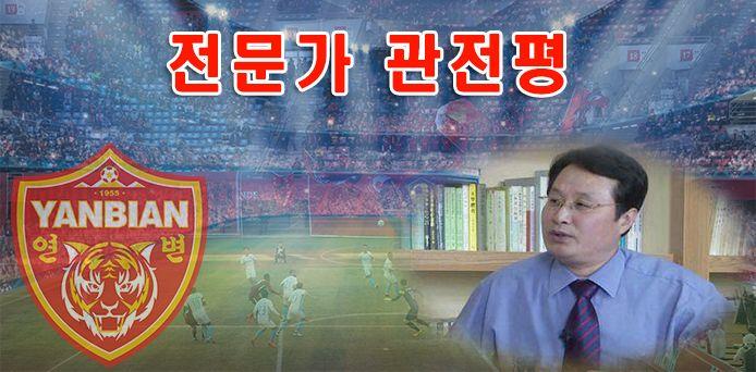 [전문가 관전평] 역습축구의 '묘미'를 보여준 경기
