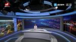 연변뉴스 2018-09-02