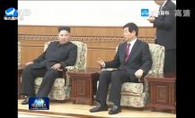 률전서 김정은 재차 회견 조선이 중국당정대표단을 위해 마련한 환영활동에 참석