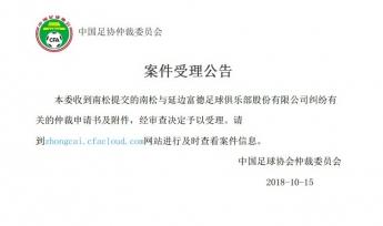 중국축구협회, 남송과 연변부덕 분쟁 접수