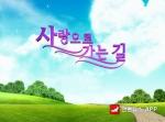 <사랑으로 가는 길> 제212회 방송정보
