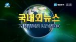 국내외 뉴스 2018-11-28