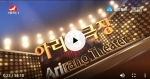 아리랑 극장 2018-11-03