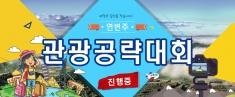 【특집】연변주관광공략대회 진행중