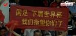 [영상] 월드컵 진출 가능성은 얼마? 중국 남자축구 대표팀의 2018년 활약상