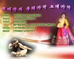 오미란의 우리가락 노래가락20181211.mpg