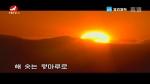 [요청한마당]해 솟는 령마루로-최성룡