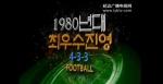 [추억의 연변축구] 1980년대 최우수진영 (4-3-3)