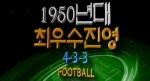 [추억의 연변축구] 1950년대 최우수진영(4-3-3)