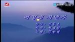 [요청한마당]어떻게 지낼가-김향월