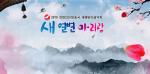 2019연변인민방송국 새해맞이음악회-새 연변 아리랑
