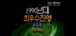 [추억의 연변축구] 1990년대 최우수진영 (4-3-3)