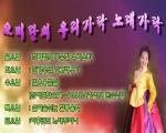 오미란의 우리가락 노래가락20181225